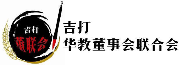 DongLianKedah.com
