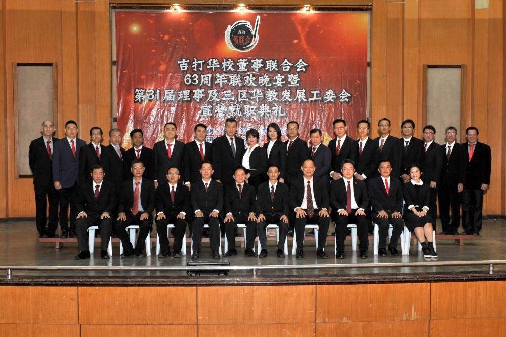 吉中华教发展工委会理事