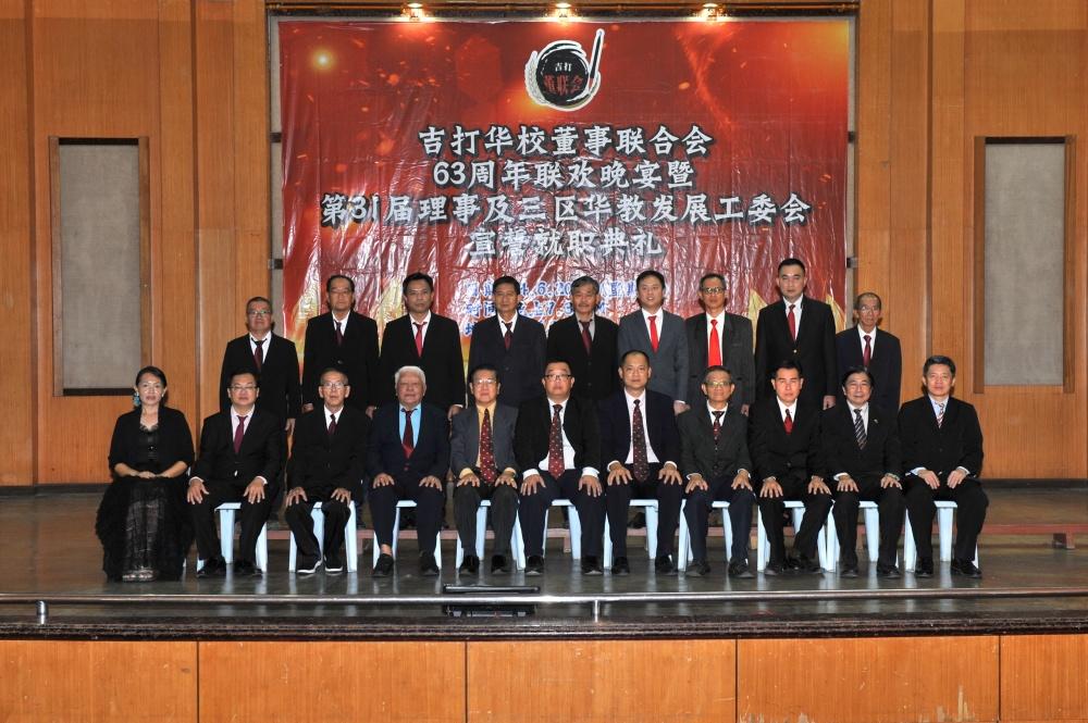 吉南华教发展工委会理事